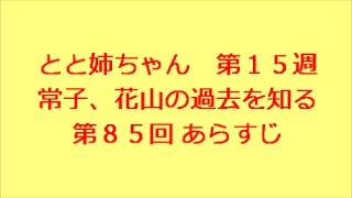 連続テレビ小説 とと姉ちゃん 第15週 常子、花山の過去を知る 第85...
