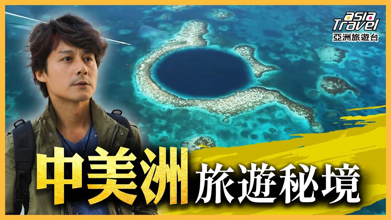 中美洲10大旅遊景點!潛進海洋之瞳「貝里斯大藍洞」、飽覽世界著名「阿蒂特蘭湖」|廖科溢《#溢遊未盡》精選版@亞洲旅遊台 - 官方頻道