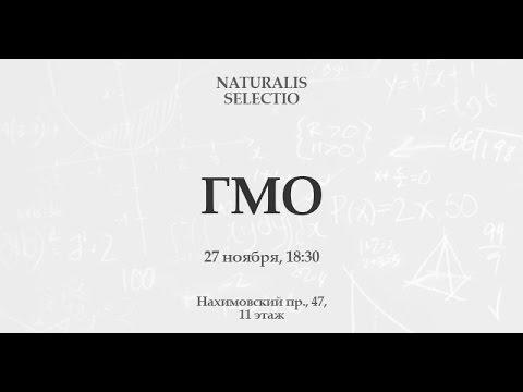 Naturalis Selectio - «ГМО».