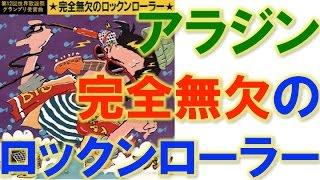 完全無欠のYoutubeで稼ぐ月額36万円レポートはコチラ http://www.lp-kun...