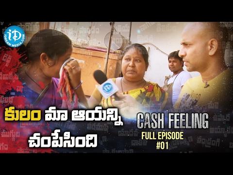 Cash Feeling - A Satirical On Caste Feeling - Full Episode #1 | Telugu New Web Series | Subbu Peteti