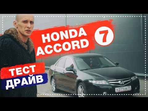 Тест драйв Honda Accord 7