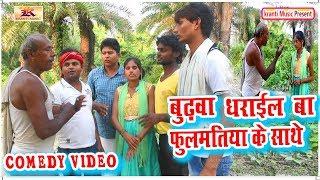 || #COMEDYVIDEO || #BUDHWA DHARAIL BA FULMATIYA KE SATHE || #BHOJPURI COMEDY || #KRANTI MUSIC