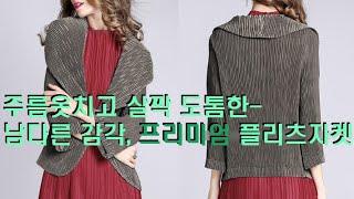 주름옷 트위키 플리츠 pleats688 프리미엄 플리츠…