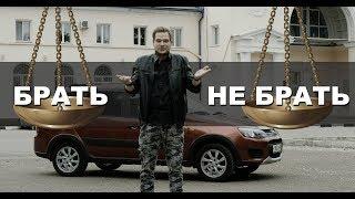 видео Lada kalina Cross