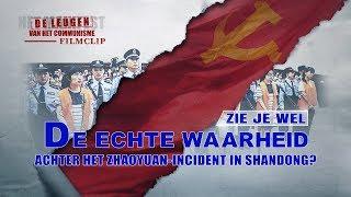 Zie je wel de echte waarheid achter het Zhaoyuan-incident in Shandong? (6)