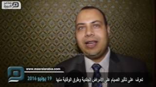 مصر العربية | تعرف  على تأثير الصيام على الأمراض الجلدية وطرق الوقاية منها