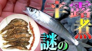 オイカワを釣って食う 謎の辛露煮 river fishing catch eat