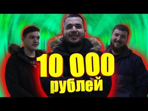 СЪЕШЬ 5 ГАМБУРГЕРОВ ЗА 10 000 РУБЛЕЙ! | Good skills