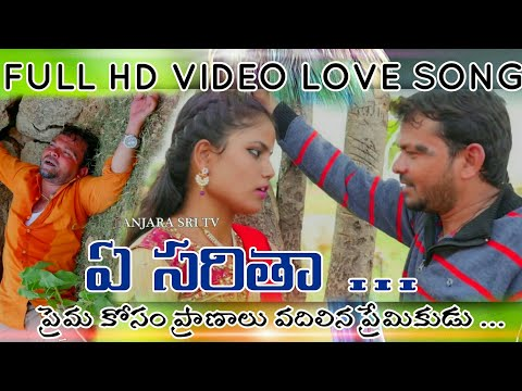 PAPIRO PREMA SARITHA BANJARA NEW  FULL HD VIDEO SONG  || BANJARA SRI TV