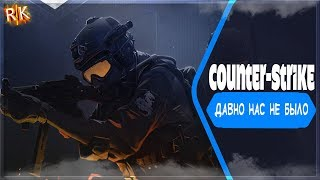 Counter-Strike: Global Offensive Давно нас не было