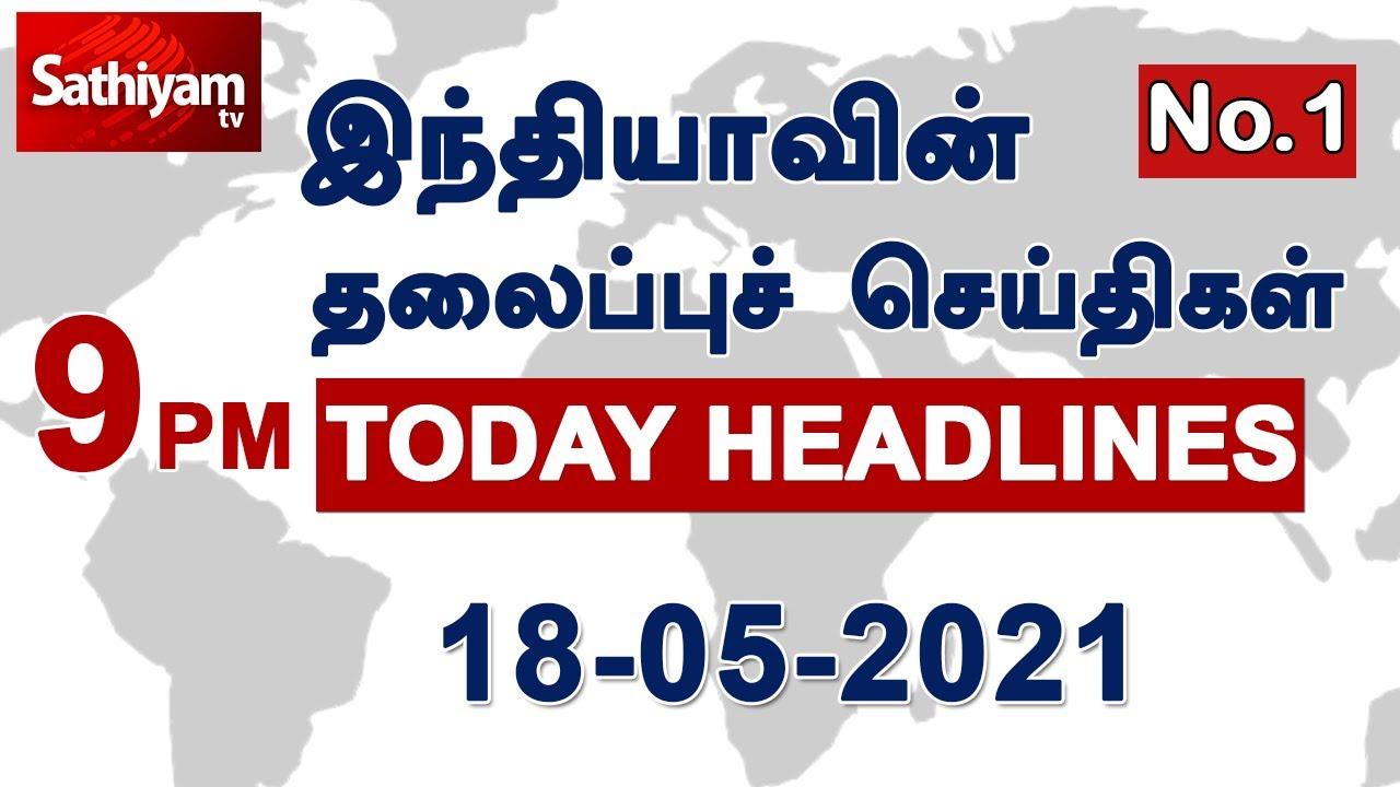 Today Headlines | 18 MAY 2021 | இரவு தலைப்புச் செய்திகள் | Tamil Headlines News | Night headlines