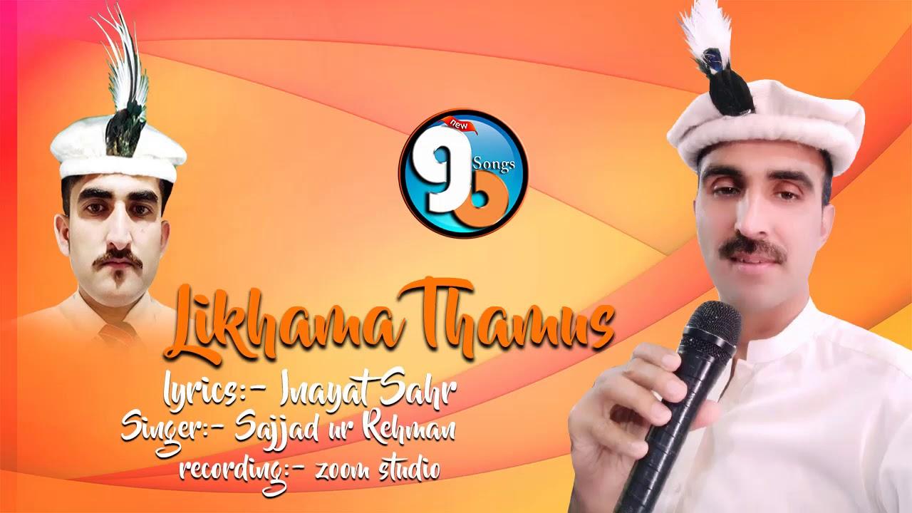 Shina New Song || Likhama Thamus || Lyrics Inayat Sahar Vocal Sajjad Ur Rehman GB New Songs2020