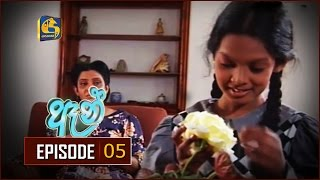 Anne Episode 05 |  ඈන් ... Thumbnail