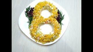Салат на 8 марта Salad on March 8