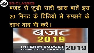 Important Part Of Interim Budget 2019 & Most Important Questions  By SG Classes Ajmer 92 69 54 54 54