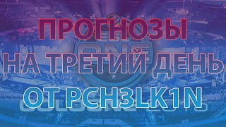 PCH3LK1N [Прогнозы на третий день ESL One Cologne 2015]