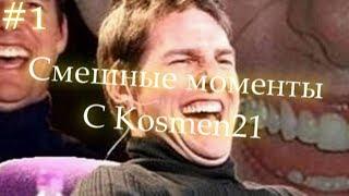 Смешные моменты с Kosmen21 I #1