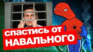 Полиция против Навального, Реклама наркотиков на ютубе - #Голос Спуди