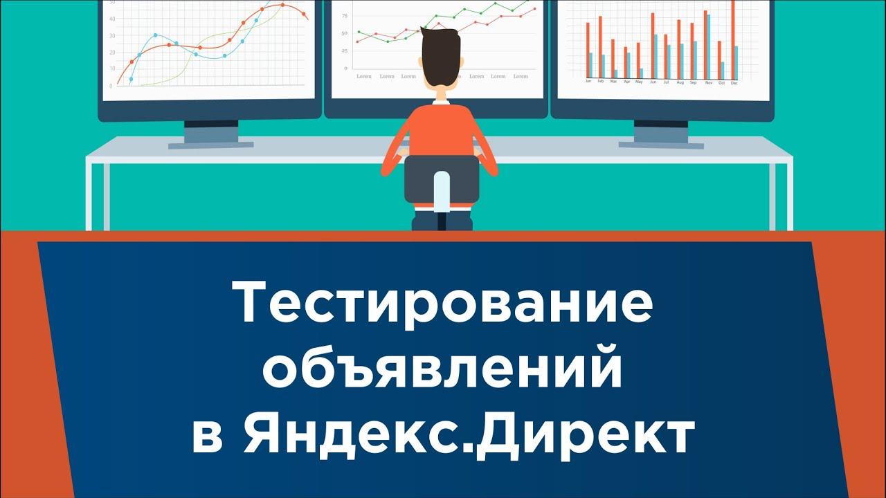 Программа для написания объявлений яндекс директ курс у е яндекс директ