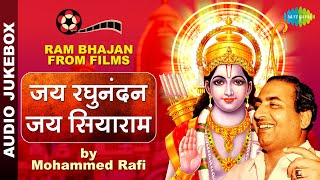 जय रघुनंदन जय सियाराम | Jai Raghunandan Jai Siyaram | Ram Bhajan From Films | Mohd Rafi | Nonstop