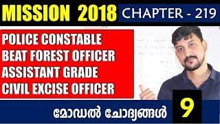 Police Constable | Beat forest officer | Assistant Grade - Kerala PSC - Chapter 219 A2Z Tricks