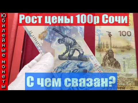 100 Рублей Олимпийские игры в СОЧИ Рост цены