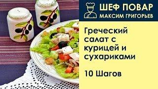 Греческий салат с курицей и сухариками . Рецепт от шеф повара Максима Григорьева