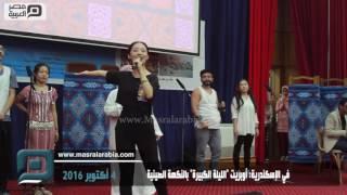 بالفيديو| في إسكندرية.. أوبريت