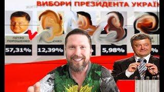 Выбирай Порошенко, оставайся богатым