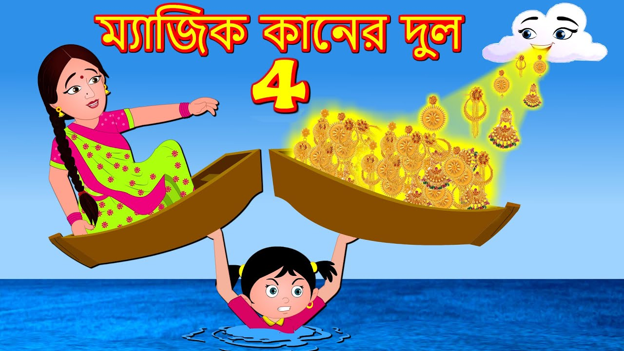 ম্যাজিক ট্রিক ম্যাজিক কানের দুল 4 Bangla Golpo| Jadur golpo| Bangla Cartoon | Bengali Comedy Stories