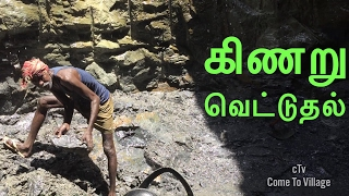 How Irrigation Wells are Dug in South India / விவசாயத்திற்கு கிராமத்தில் கிணறு வெட்டுதல்