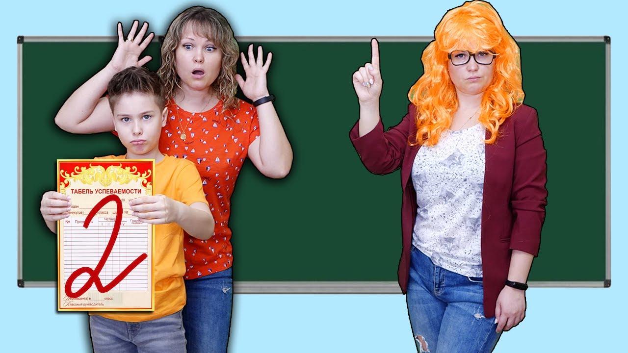 Мама ИСПОРТИЛА Годовую Контрольную работу по математике! Училка в шоке! Скетчи от Fast Sergey