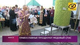 Православные празднуют Медовый спас
