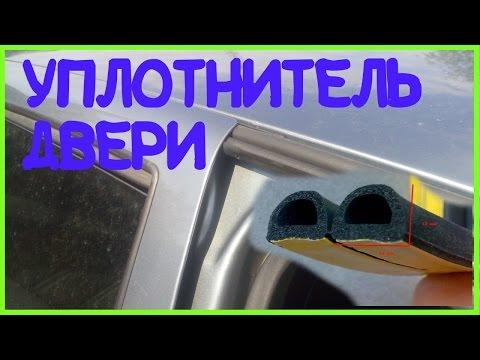 💎Проклейка дверей дополнительным уплотнителем от шума и пыли. Лада Приора доработки