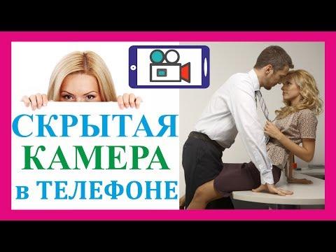 Скрытая ЗАПИСЬ ВИДЕО, скрытая камера в ТЕЛЕФОНЕ, программа запись, скрыть камера, бесплатный запись