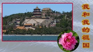 This is a song to praise my motherland China. It is a well known so...