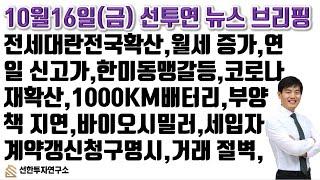 2020 10 16 선투연TV 오늘의 투자 뉴스브리핑