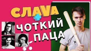 ЧОТКИЙ ПАЦА: о приглашении Киркорова, пародии с Зеленским и хейте | СЛАВА+