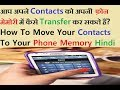 How To Move Sim Contacts To Android Phone In Hindi/Urdu