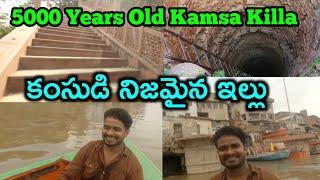 5000 years old  కంసుడి నిజమైన ఇల్లు చూడండి.! The Kamsa killa House Tour.!
