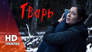 ТВАРЬ (2019) ТРЕЙЛЕР