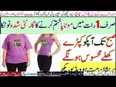 weight loss tips in urdu hindi ,Weight Loss  10 Kgs ,how to lose weight fast ,#75
