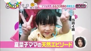 ももクロ 百田夏菜子母は天然で面白い!! 映画『かいけつゾロリ』ヒロ...