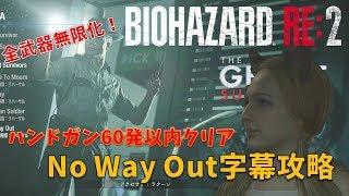 【バイオハザード RE2】No Way Out : ネコミミ字幕攻略【THE GHOST SURVIVORS】
