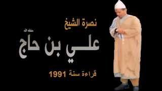 ALGERIE -  ► نصرة الشيخ علي بن حـــاج ◄