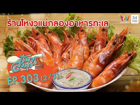 อร่อยฟิน อาหารทะเลสดๆ จากแม่กลอง @ ร้านโหงวแม่กลองอาหารทะเล | ชีพจรลงพุง | 13 มิ.ย. 64 (2/3)