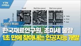 한국재료연구원, 초미세…
