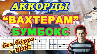 Вахтёрам Аккорды и Бой Бумбокс Разбор песни на гитаре Бой Текст без барэ