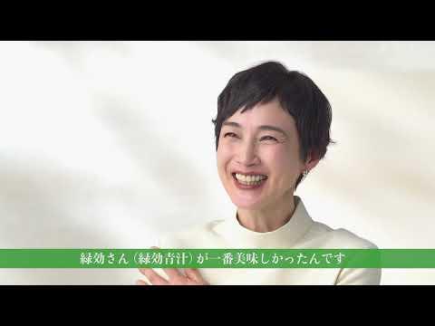安田成美 アサヒ緑健新CMスペシャルインタビュー